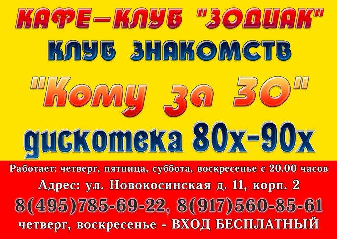 клуб знакомств кому за 30 ру