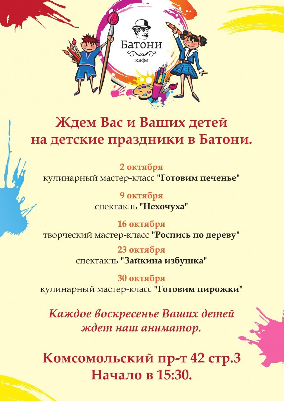 Сценарий для детских театра