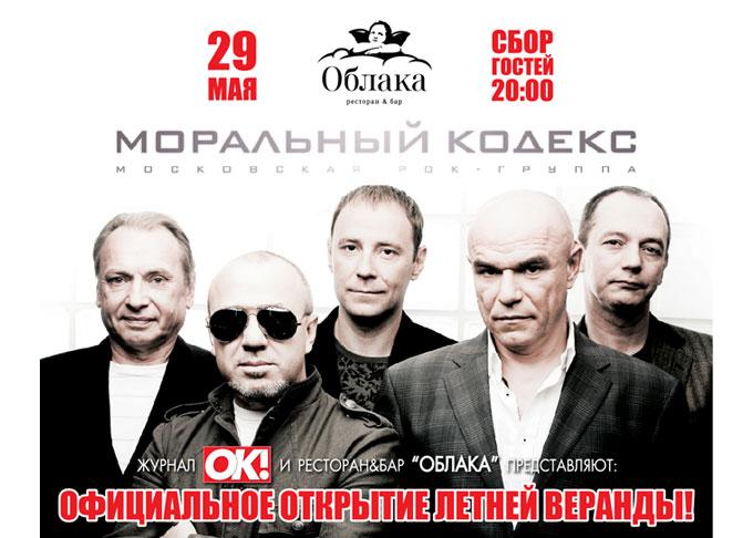 Моральный кодекс (mix by dj fashion  andrey splash