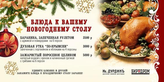 рецепты мясных новогодних блюд с фото
