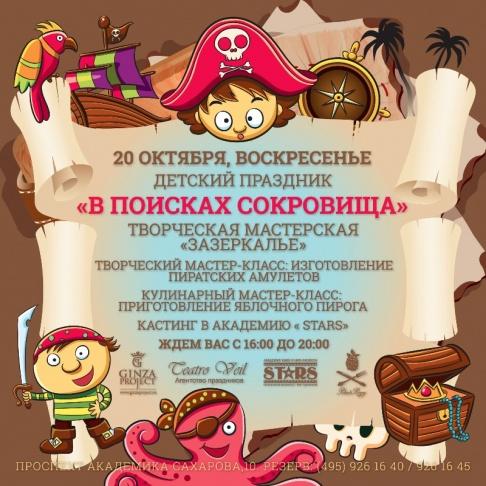 Поиск клада детский праздник ведение детских праздников Старая Басманная улица