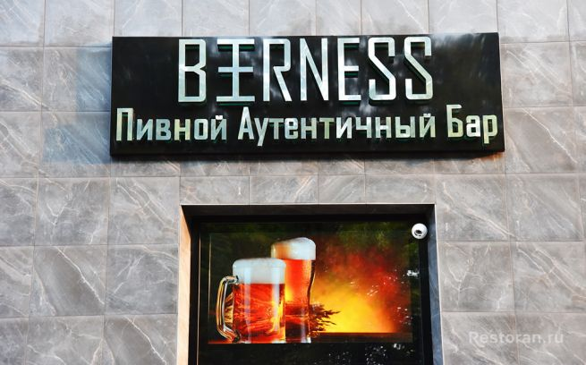 Beerness / Бирнесс - фотография № 5